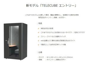 telecubeエントリー.jpg