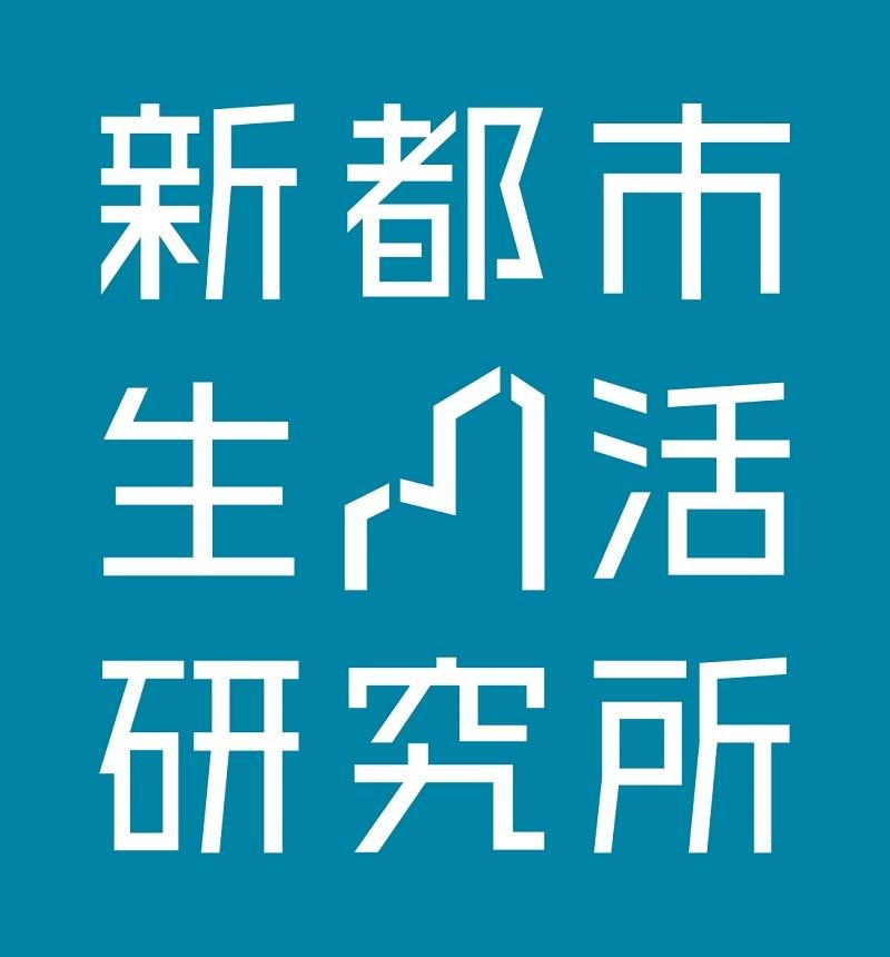 新都市生活研究所ロゴ
